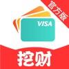 挖财信用卡管家-手机信用卡管家