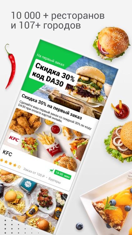 Delivery Club – Доставка еды