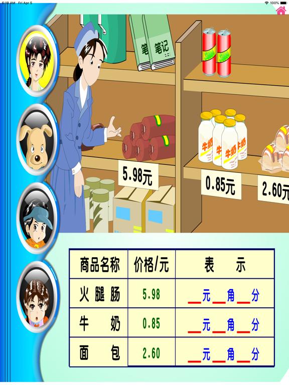 宝宝爱学习app screenshot 13