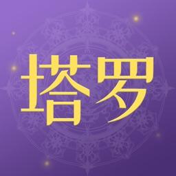塔罗小子-解密星座塔罗牌占卜大师