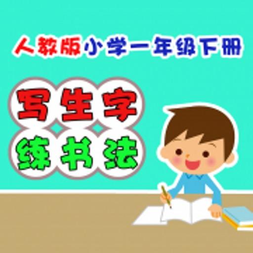 小学生练写字-人教版一年级语文下册写字表