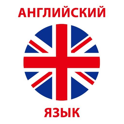 Английский Язык – Учить Слова