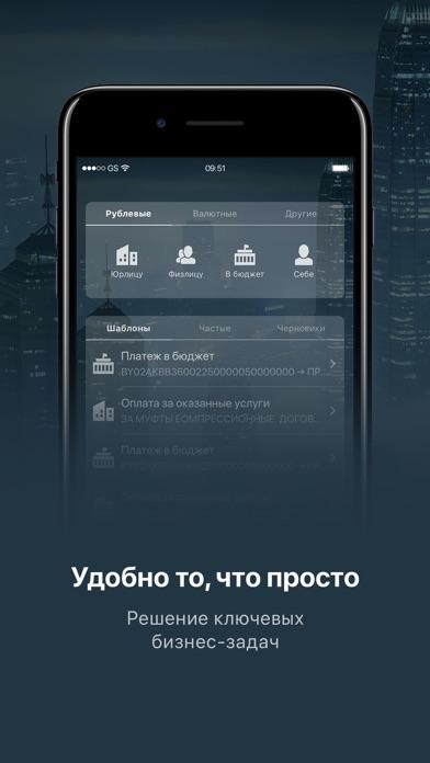 Альфа-Бизнес Мобайл 2.0 BYСкриншоты 3