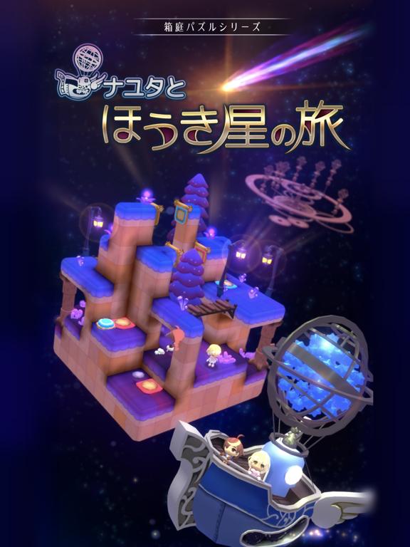 ナユタとほうき星の旅のおすすめ画像1