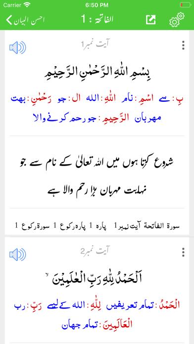 点击获取Ahsan ul Bayan - Tafseer