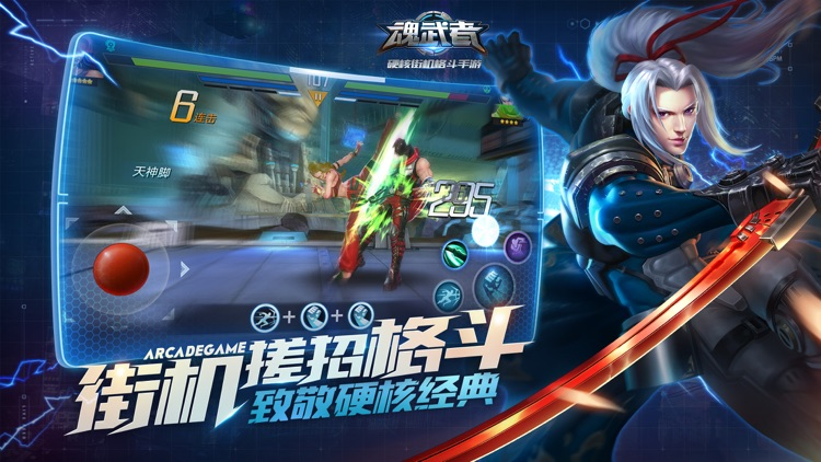 魂武者 screenshot-1