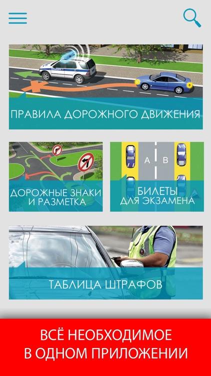 ПДД 2020 с иллюстрациями screenshot-0