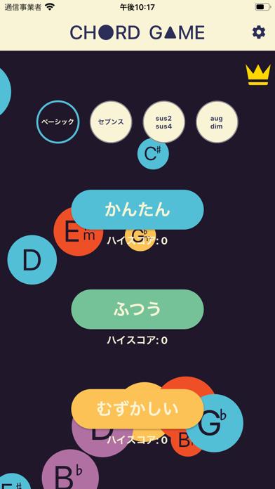 コードゲームのスクリーンショット1