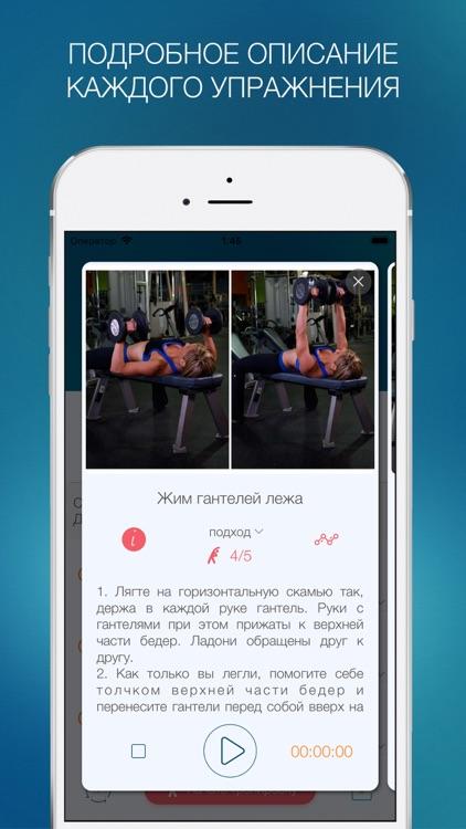 Дневник тренировок - Fit4You! screenshot-3