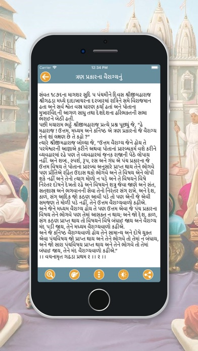 Vachanamrut in Gujarati screenshot 2