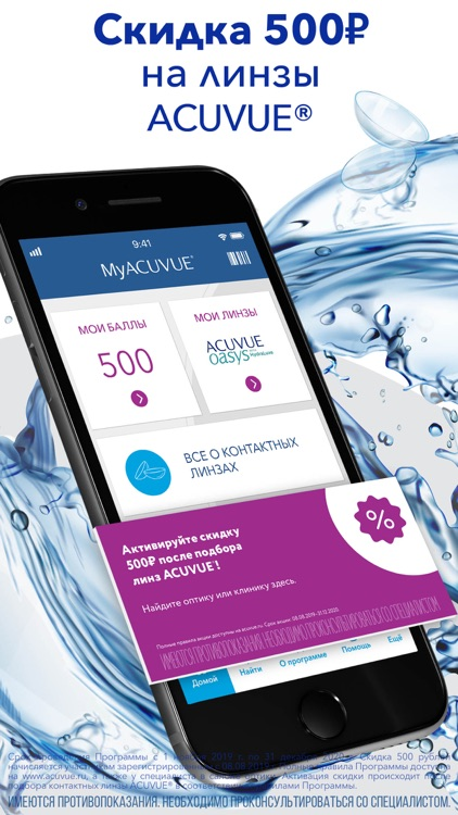 MyACUVUE® Russia