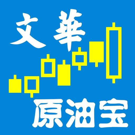 文华原油宝-贵金属交易原油期货平台