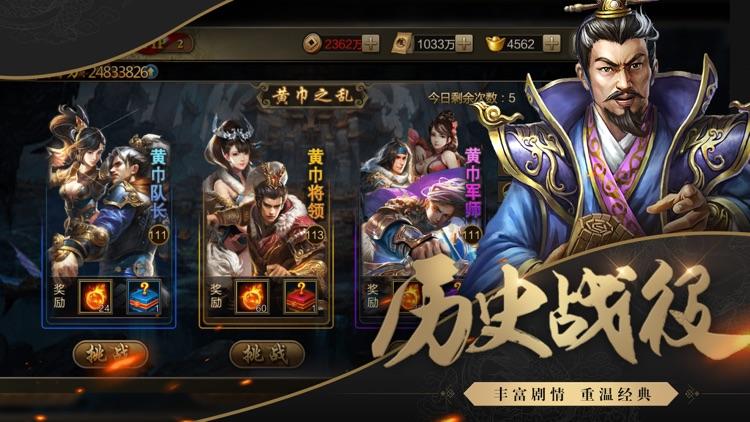 三国之卧龙无双-经典三国群雄策略游戏 screenshot-4