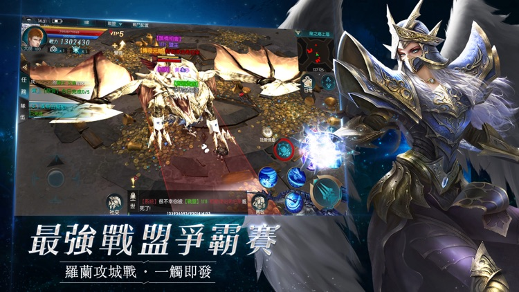 奇蹟MU:最強者 screenshot-4