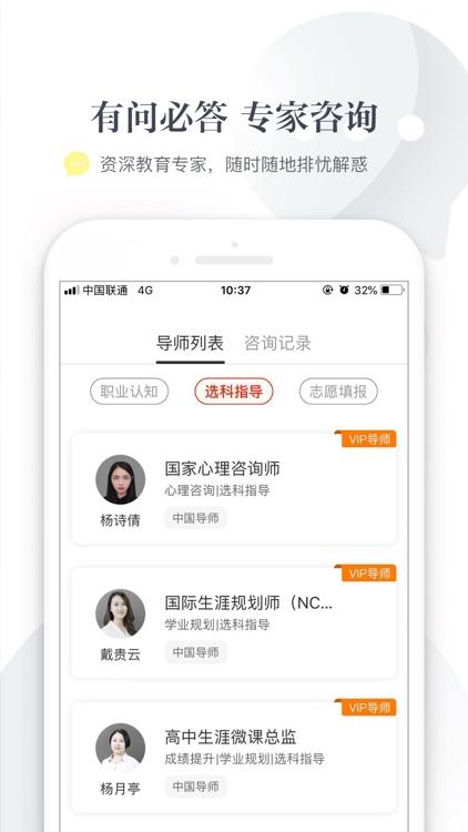 新愿-新高考问题解答大师 screenshot-5