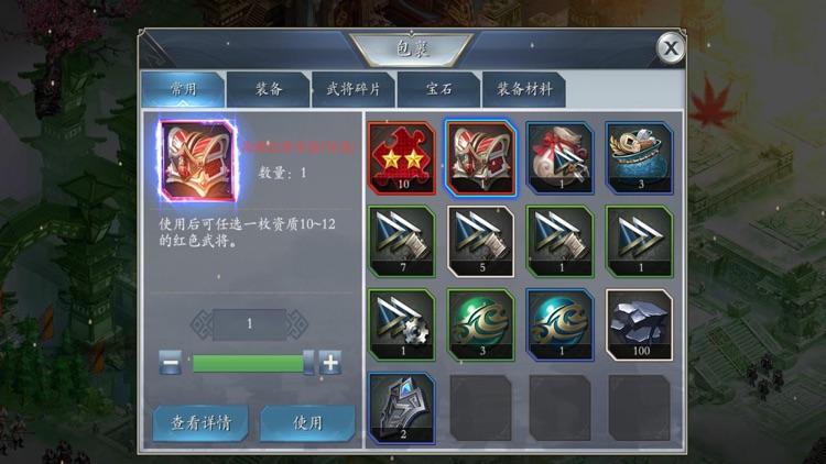 傲世三国志-三国名将争霸演义 screenshot-5
