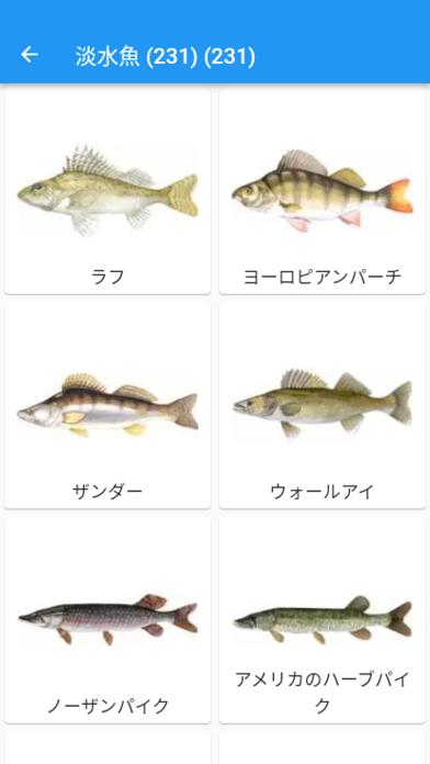 魚の惑星のおすすめ画像3