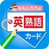 ももじろうの英熟語カード - iPhoneアプリ