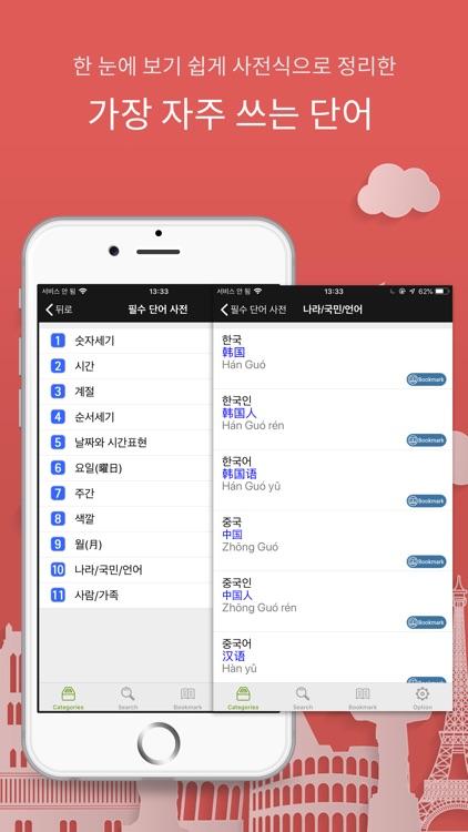 주머니속의 여행 중국어 - Travel Conv. screenshot-5