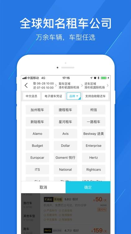 携程租车福利版-遍布全球的快捷租车app screenshot-3