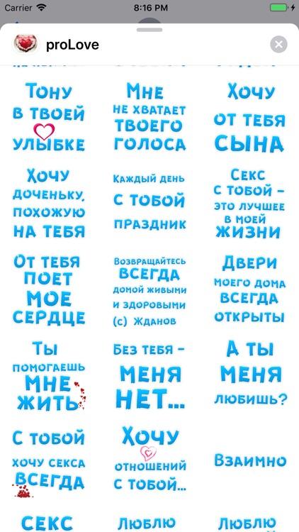 Фразы про любовь screenshot-3