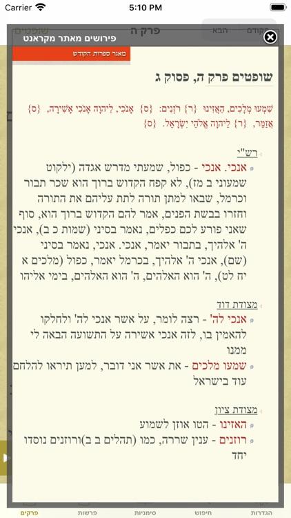 """Tanach - תנ""""ך screenshot-3"""