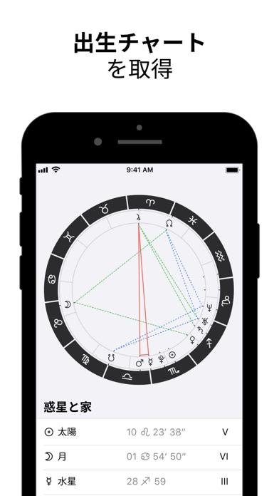 占星術と手相占いは ScreenShot3