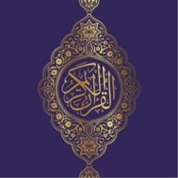 Al Quran ul Hakeem