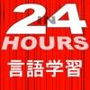 In 24 Hours 言語学習 - 英語学習 etc - iPhoneアプリ