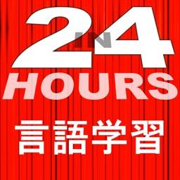 In 24 Hours 言語学習 - 英語学習 etc
