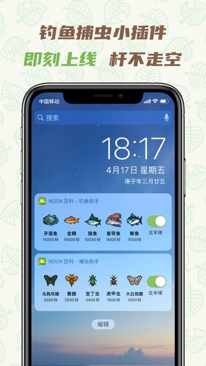 Nook百科 screenshot-4