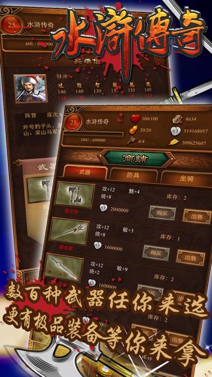 水浒传奇 - 英雄卡牌策略类挂机放置游戏 screenshot-4