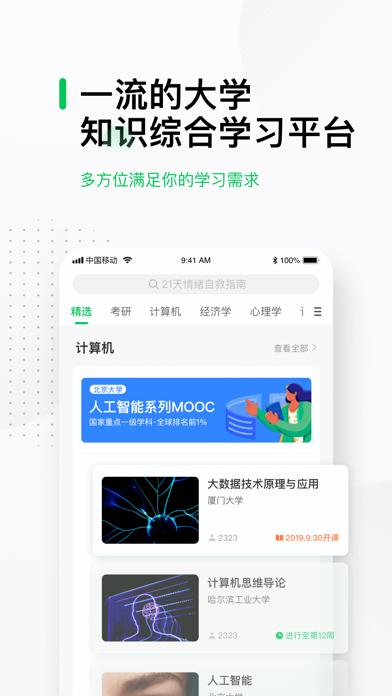 Screenshot #3 pour 中国大学MOOC(慕课)