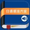 最新日语语法大全 -现代新编标准