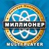 Миллионер викторина MULTIPLAY - iPadアプリ