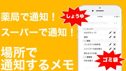買い物リストを場所で通知! 買い忘れ防止メモ帳アプリのスクリーンショット1