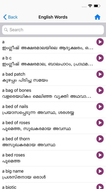 Bilingual Malayalam Dictionary by Nasar Kaliyarakath