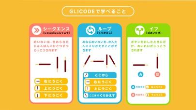 GLICODE®(グリコード)のおすすめ画像6
