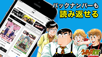 Dモーニング(マンガ雑誌アプリ) ScreenShot3