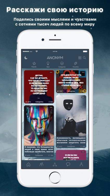 Anonym - atmospheric network screenshot-3