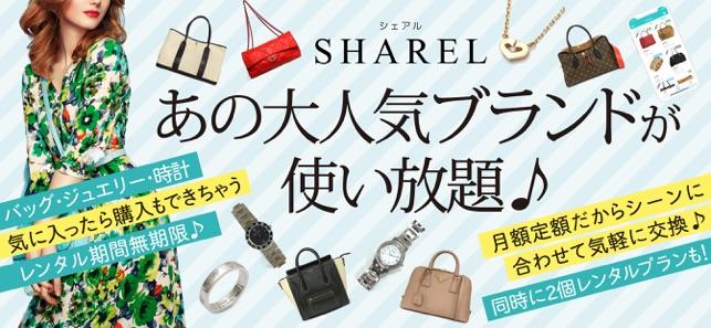 6e8497397c42 ブランドバッグレンタル SHAREL【シェアル】」をApp Storeで