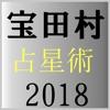 宝田村の占星術2018年版 - iPhoneアプリ