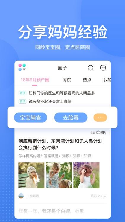 妈妈网孕育pro-怀孕管家和备孕育儿助手 screenshot-3