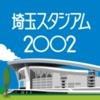 埼玉スタジアム2OO2
