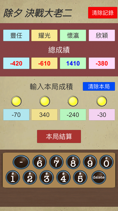 賭桌記帳 screenshot 1
