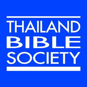 MyThai Bible download