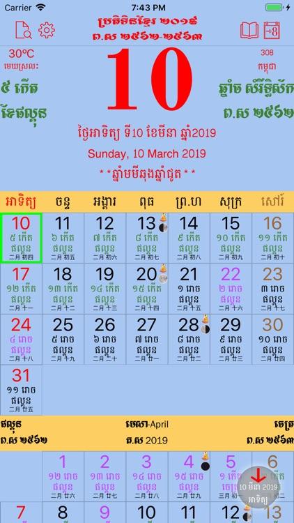 Khmer Calendar