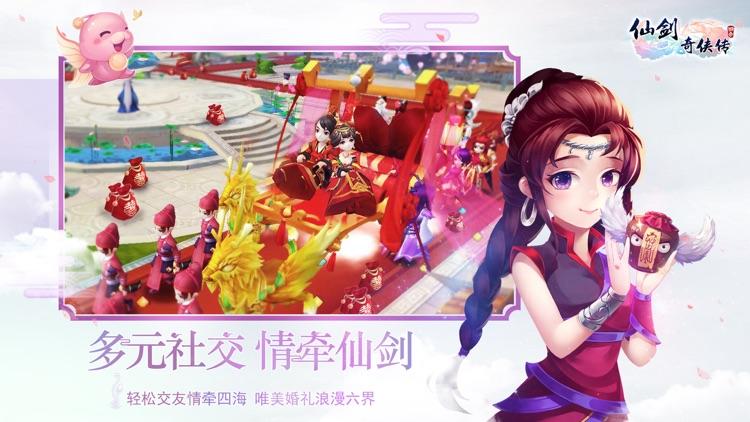 仙剑奇侠传3D回合—蜀山论剑 screenshot-3
