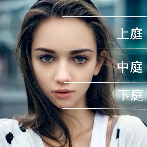 面相大师—AI智能科学算命App