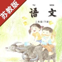 小学语文二年级下册苏教版